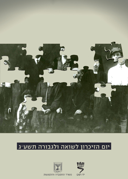 holocaust poster